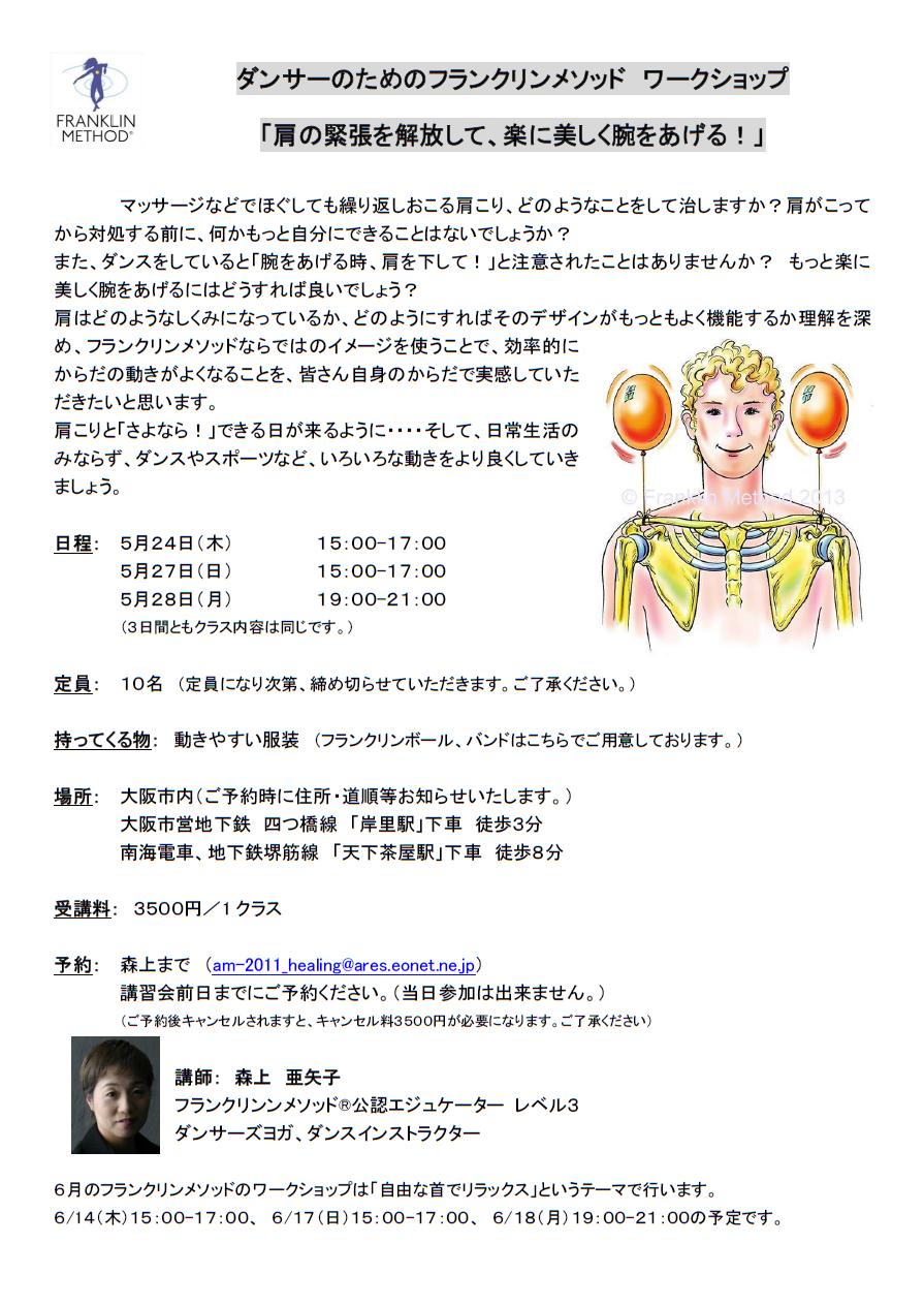 5/28(月)大阪 森上亜矢子WS「ダンサーのためのフランクリンメソッドWS ~肩の緊張を解放して、楽に美しく腕をあげる!~」
