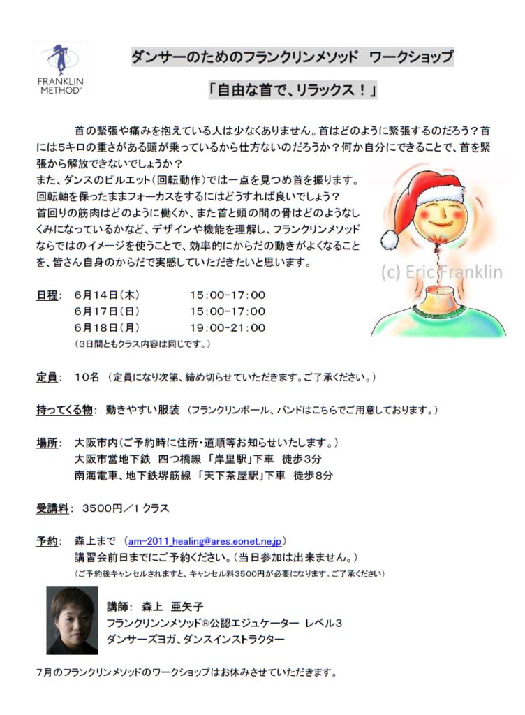 6/17(日)大阪 森上亜矢子WS「ダンサーのためのフランクリンメソッドWS ~自由な首で、リラックス!~」
