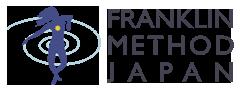 FRANKLIN METHOD JAPAN(フランクリンメソッドジャパン)