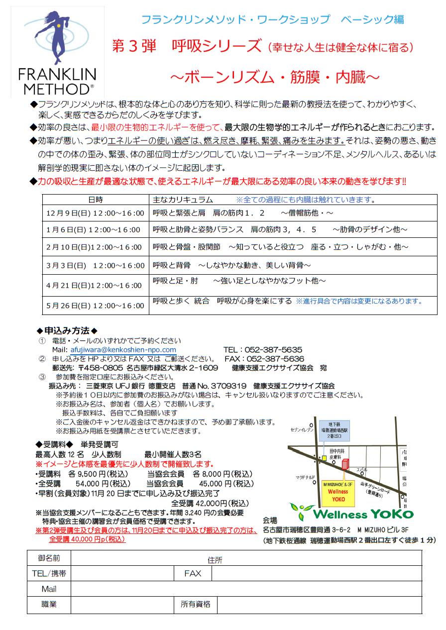 2/10(日)名古屋 藤原葉子WS「第3弾呼吸シリーズ ~ボーンリズム・筋膜・内臓~」