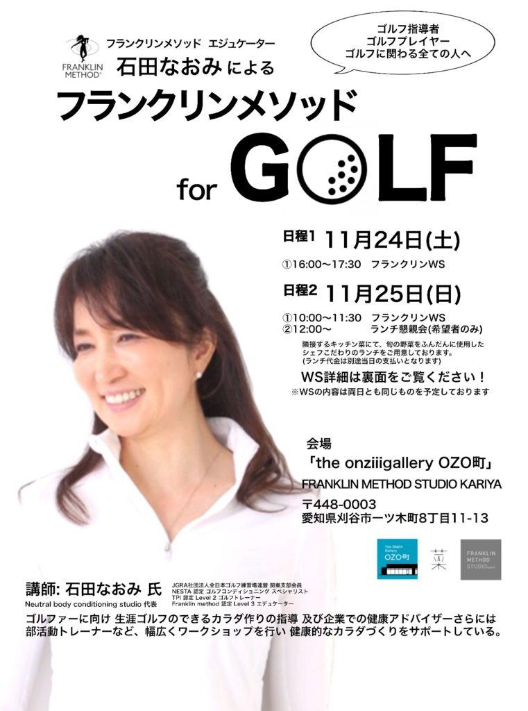 11/24(土)愛知 石田なおみWS「フランクリンメソッド for GOLF」