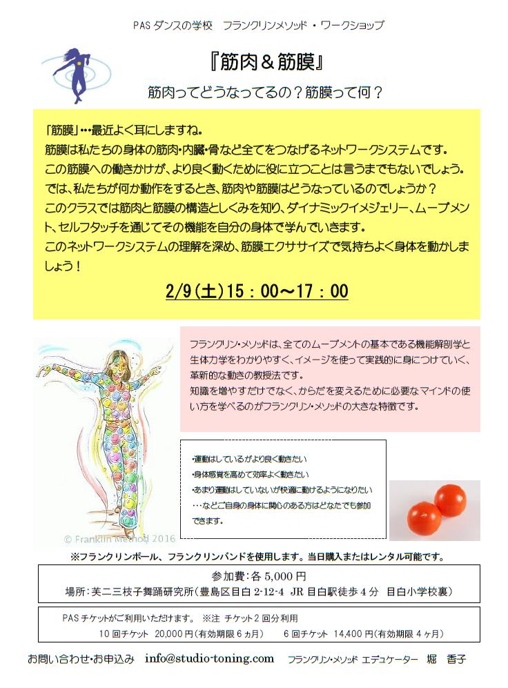 2/9(土)東京 堀香子WS「『筋肉&筋膜』-筋肉ってどうなってるの?筋膜って何?」