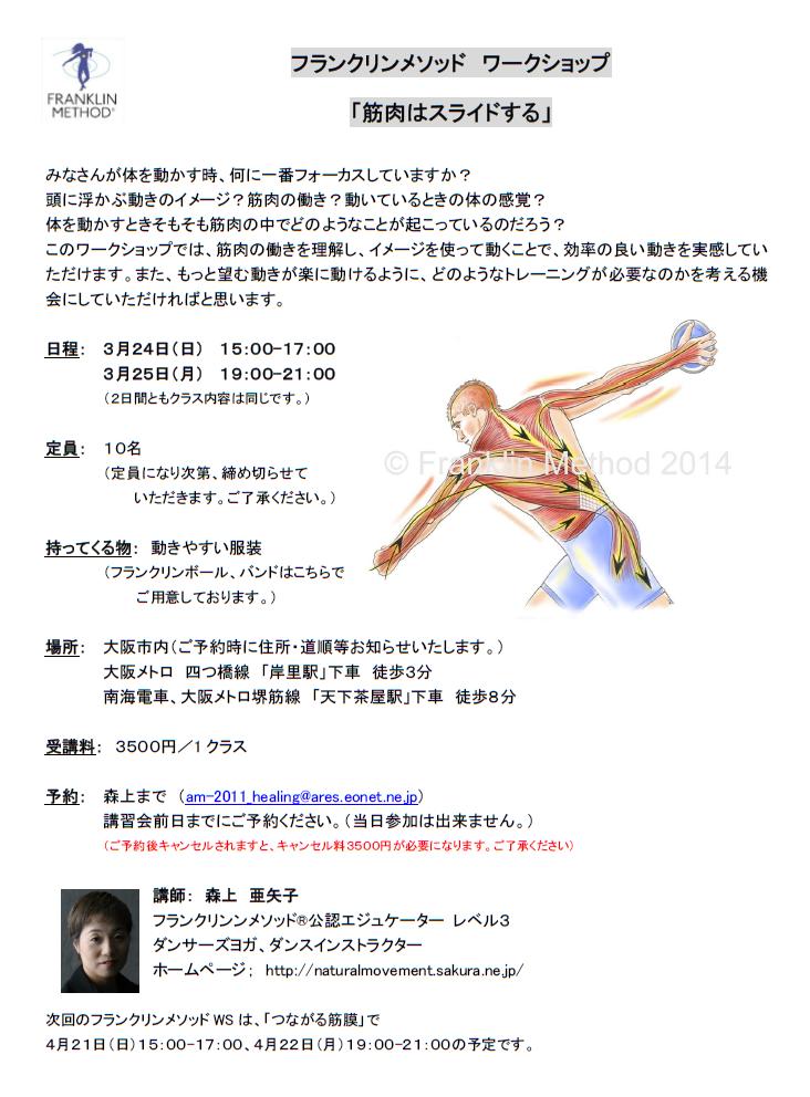 3/24(日)大阪 森上亜矢子WS「筋肉はスライドする」
