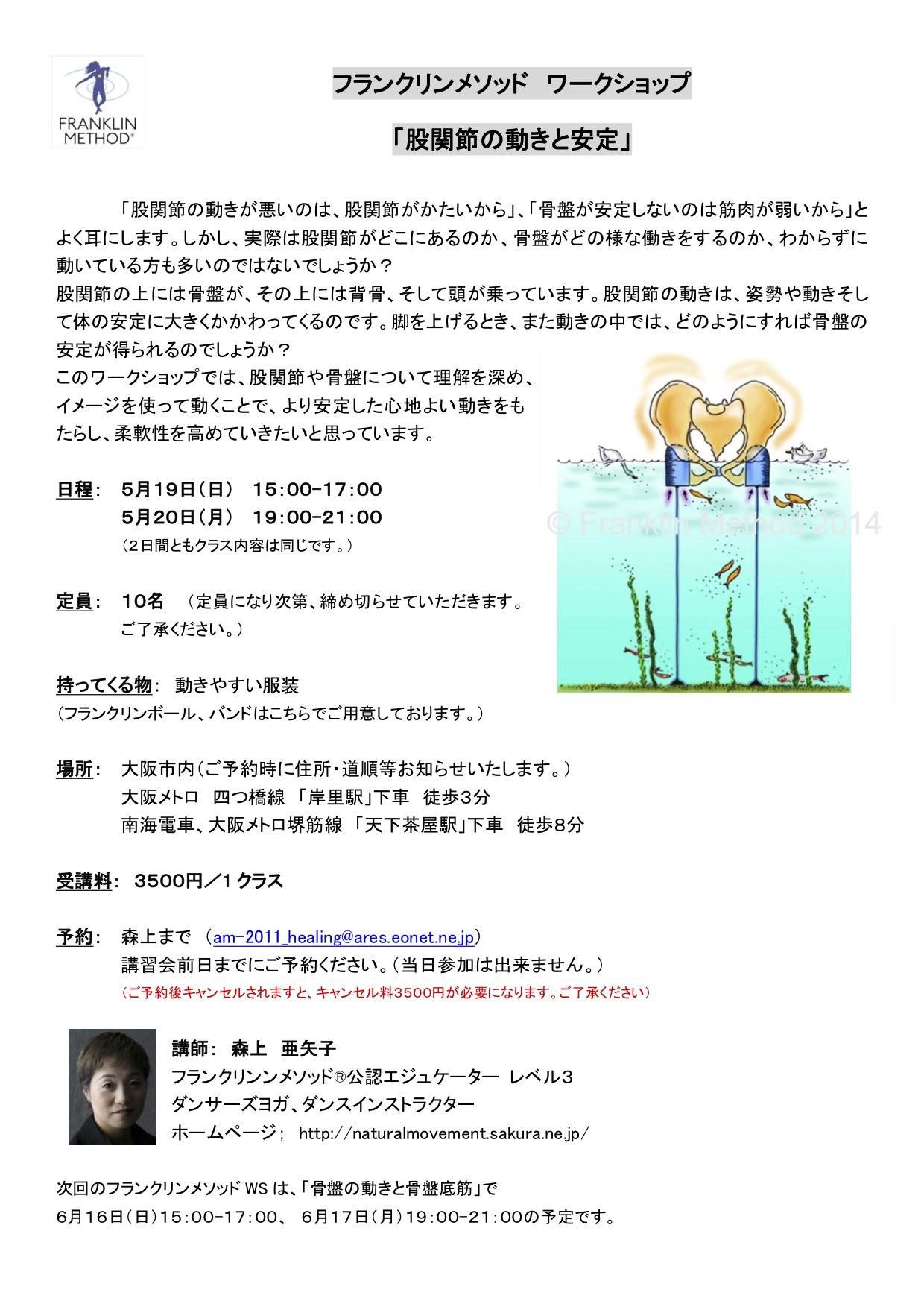 5/20(日)大阪 森上亜矢子WS「股関節の動きと安定」