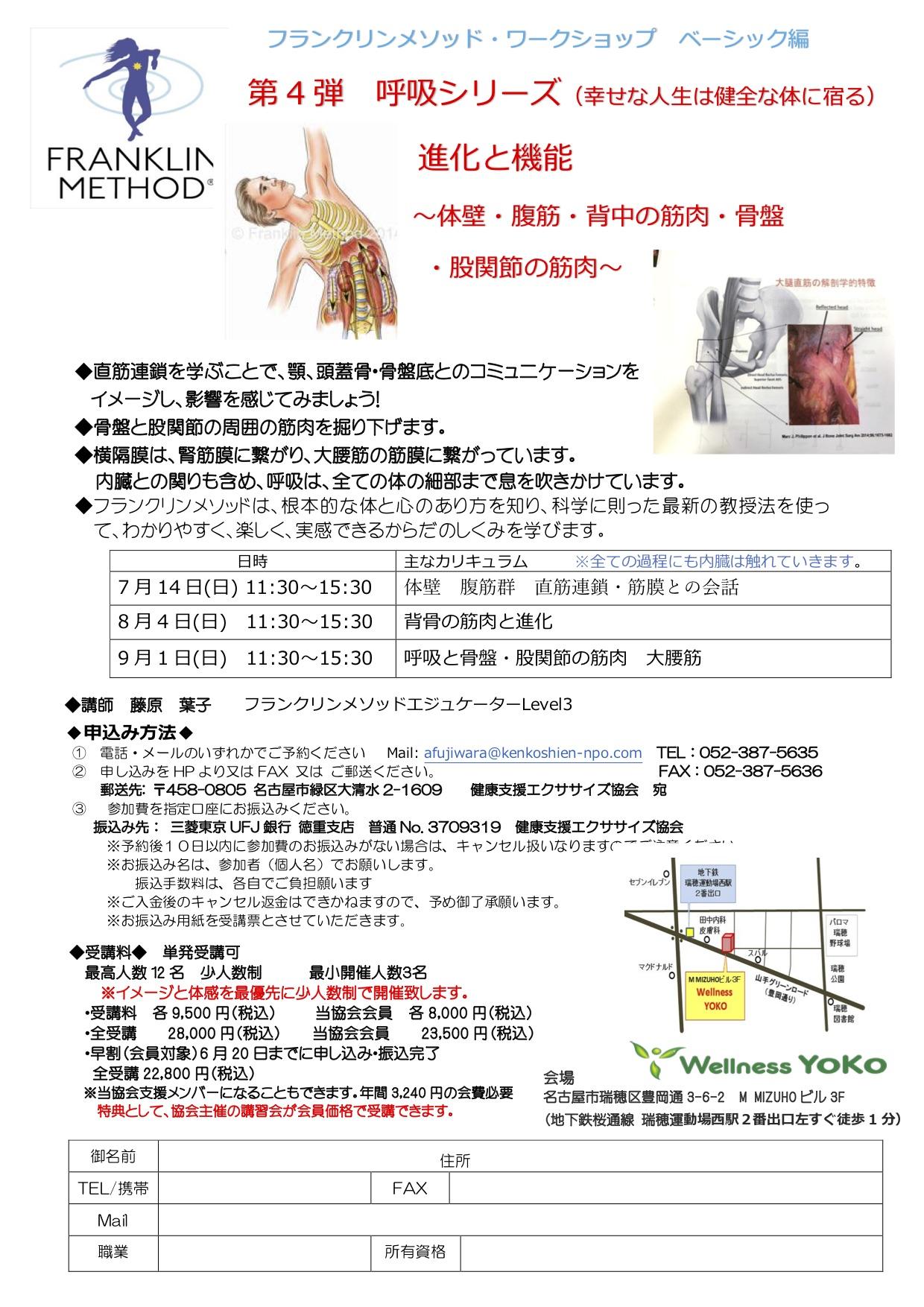 9月1日(日)名古屋 藤原葉子WS「第4弾フランクリンメソッド・ワークショップ 呼吸シリーズ  ベーシック編 進化と機能 ~体壁・腹筋・背中の筋肉・骨盤・股関節の筋肉~」