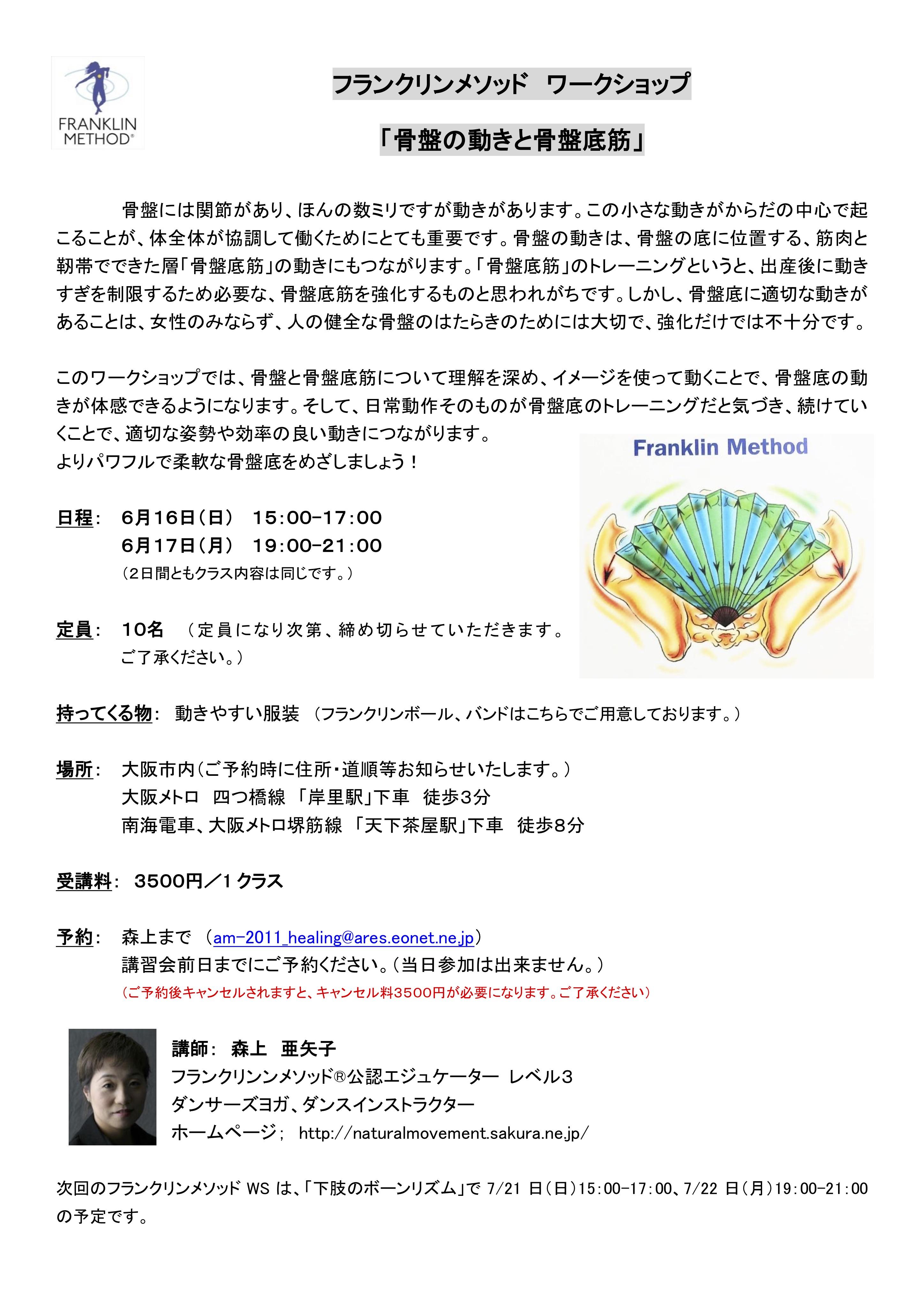 6/16(日)大阪 森上亜矢子WS「骨盤の動きと骨盤底筋」