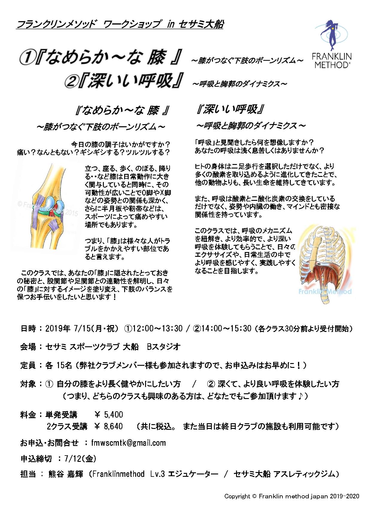 7/15(月祝)大船  熊谷嘉輝WS ① なめらか~な膝 ② 深いい呼吸