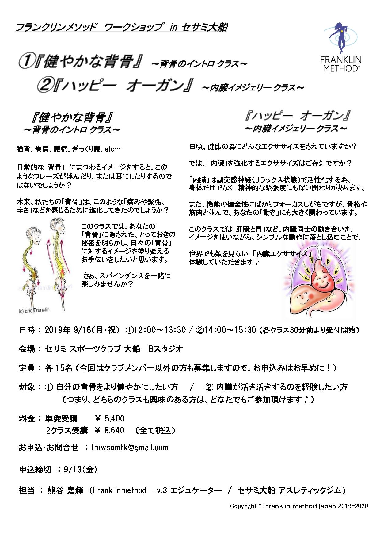 9/16(月・祝)神奈川  大船 熊谷嘉輝WS 「背骨イントロ・内臓イメジェリー」