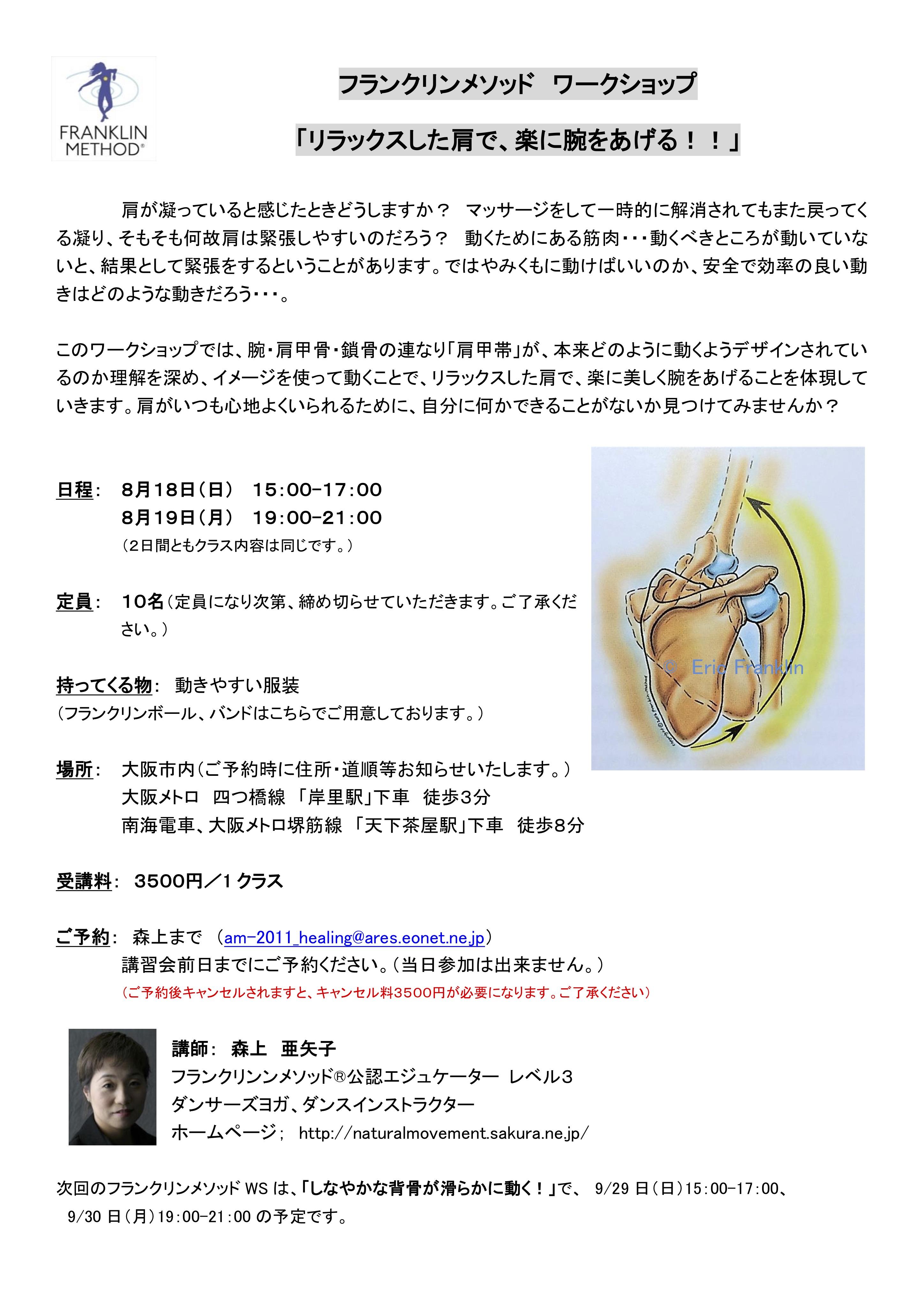 8/18(日)大阪 森上亜矢子WS「リラックスした肩で、楽に腕をあげる!!」