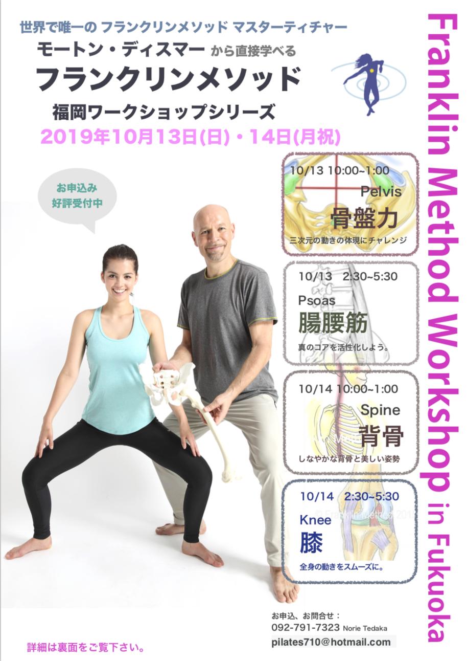 10月14日(月)福岡 モートン・ディスマー特別WS『背骨・膝』