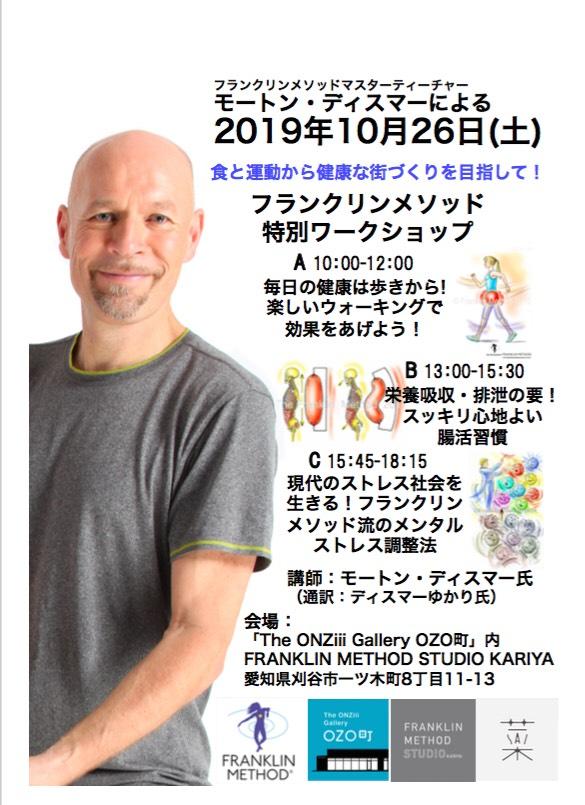 10月26日(土)刈谷 モートン・ディスマー特別WS『ウォーキング・腸活・ストレス調整』
