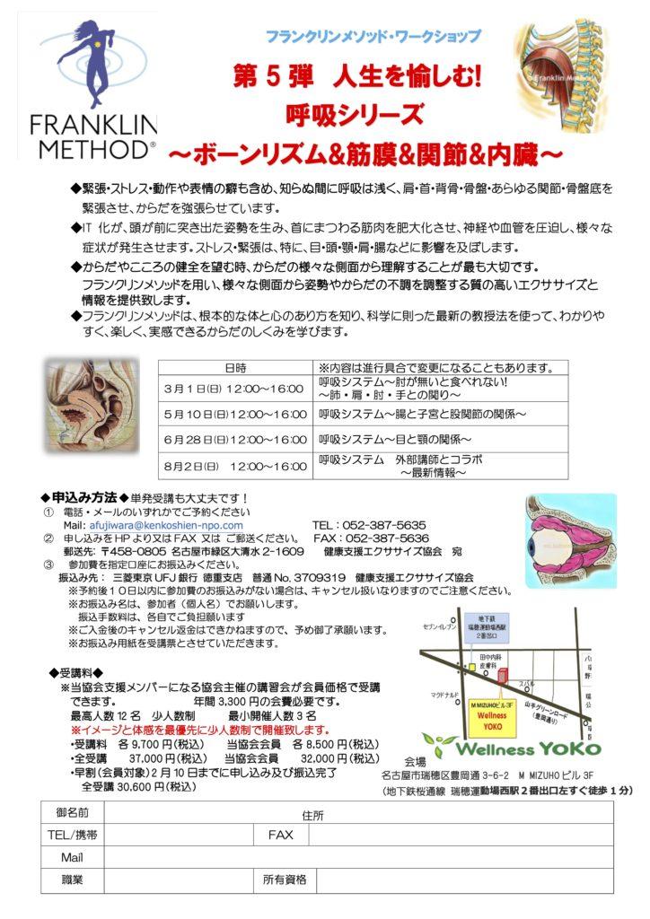 8/2(日)名古屋 藤原葉子WS「呼吸システム~外部講師とコラボ~最新情報~」