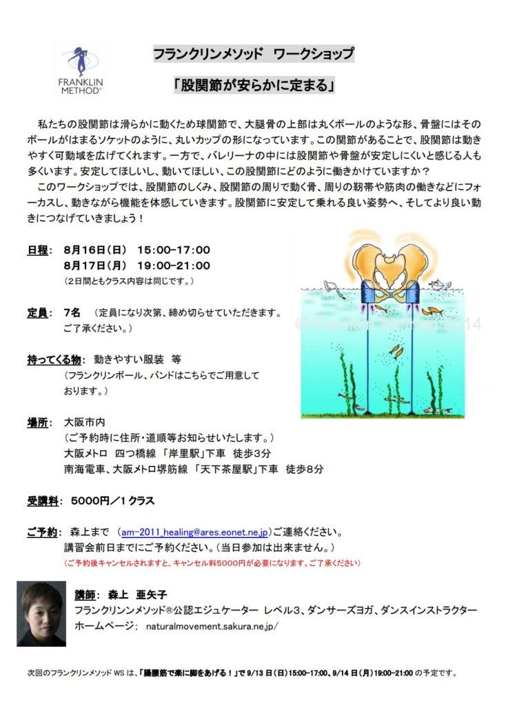 8月17日(月)大阪 森上亜矢子WS「股関節が安らかに定まる」