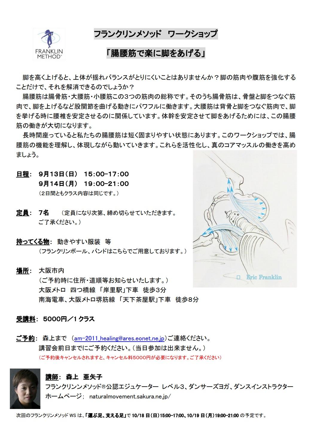9/13(日)大阪 森上亜矢子WS「腸腰筋で楽に脚をあげる」